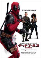 Deadpool-intl-poster-6-600x849.jpg