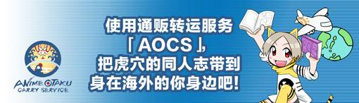 aocs-mainimg_chs.jpg